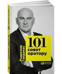 Книга 101 порада оратору. Автор - Радислав Гандапас (Альпіна)