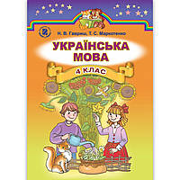 Підручник Українська мова 4 клас Авт: Гавриш Н. Маркотенко Т. Вид: Генеза, фото 1