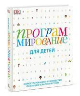 Книга Программирование для детей. Автор - Вордерман Кэрол (Альпина)