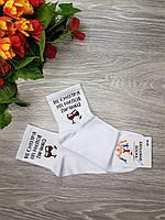 """Носки женские с приколами  Exclusive Socks """"Не смотря на милое личико""""  36-40 белые (6955)"""