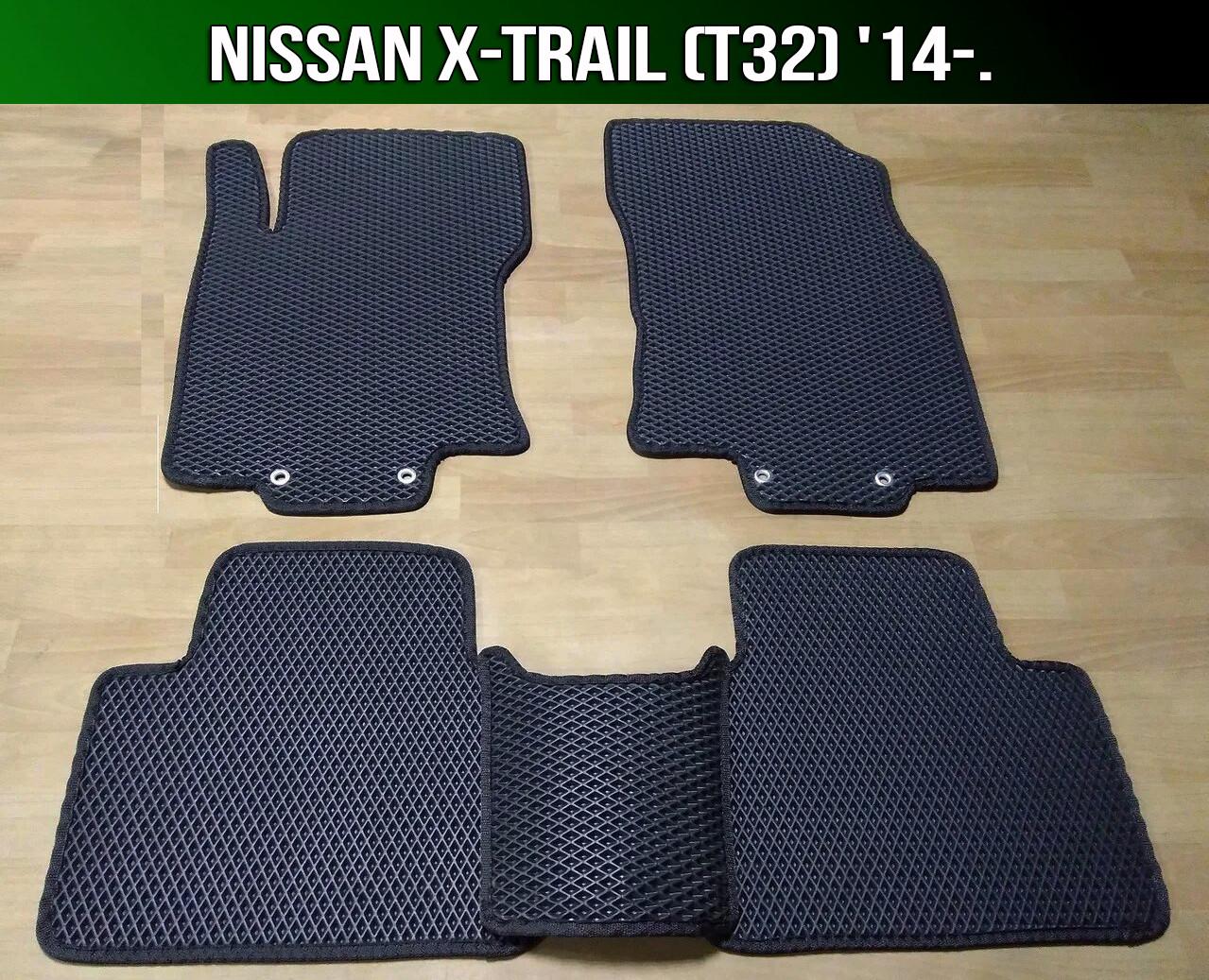 ЕВА коврики на Nissan X-Trail (T32) '14-. Ковры EVA Ниссан Х Трейл