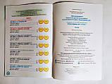 Мої досягнення 2 клас. Тематичні діагностичні роботи з інтегрованого курсу «Я досліджую світ». (Грущинська І.), фото 8