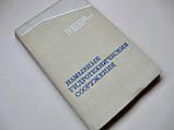 Учебная и справочная литература Книги издания 1956 - 1973 гг., фото 6