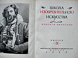 Учебная и справочная литература Книги издания 1956 - 1973 гг., фото 8