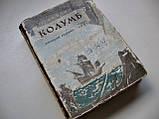 Книги издания 1946 -1962 гг. Художественная литература, фото 2