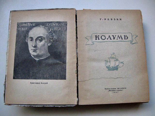 Книги издания 1946 -1962 гг. Художественная литература