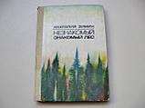 Книги издания 1946 -1962 гг. Художественная литература, фото 10