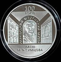 Монета Украины 5 грн 2020 г. 100 лет Харьковскому историческому музею имени Н. Ф. Сумцова, фото 1