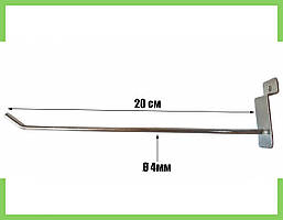 Крючки в Экономпанель (Экспопанель) 20 см, толщина 4 мм