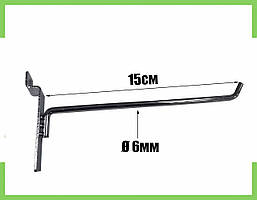 Крючки хромированные в экономпанель (Экспопанель) 15см, толщина 6 мм