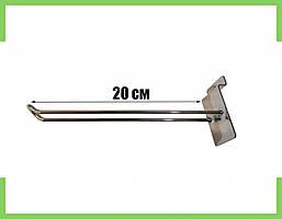 Крючки двойные в экономпанель (хром) 20 см
