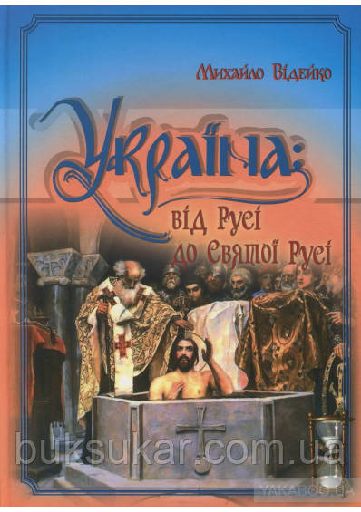 Україна. Від Русі до Святої Русі