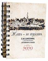 Жить - не тужить. Православный ежедневник без дат. С наставлениями Оптинских старцев, фото 1
