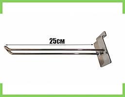Крючок в экономпанель двойной (хром) 25 см