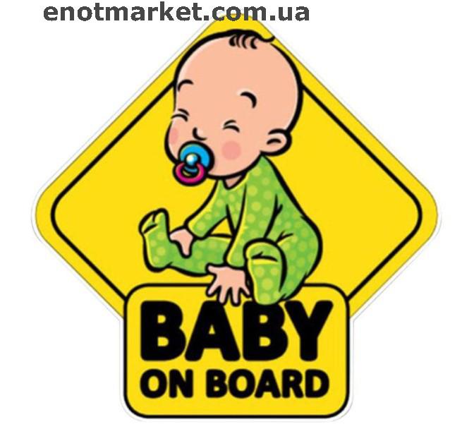 """Сигнальна Наклейка """"Baby on board"""" Хлопчик (14.7 см х 14.5 см)"""