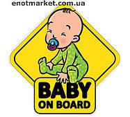 "Наклейка сигнальная ""Baby on board"" Мальчик (14.7 см х 14.5 см)"