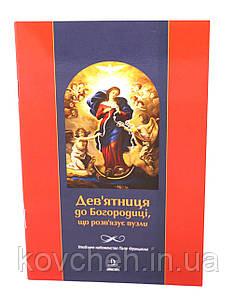 Книга  Девятниця до Богородиці що розвязує вузли