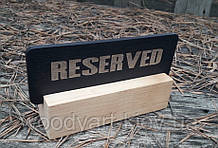Настольная табличка резерв на подставке
