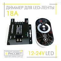 Диммер радио сенсорный 18А 12V 216W №45 черный (регулировка яркости светодиодной ленты)