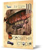 10 клас   Всесвітня історія. Підручник, Щупак   Оріон