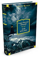 "Книга ""Зов Ктулху"", Говард Филлипс Лавкрафт | Иностранка - Колибри"