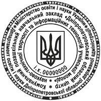 Печать гербовая