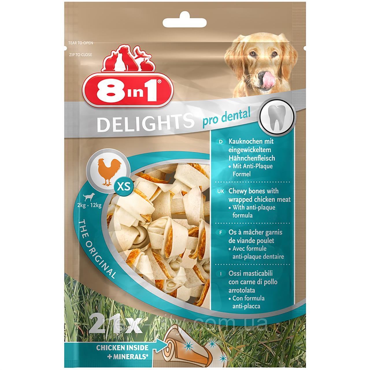8in1 Delights Pro Dental Лакомство для собак — кости для чистки зубов с мясом (21шт) XS