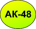 АК-48