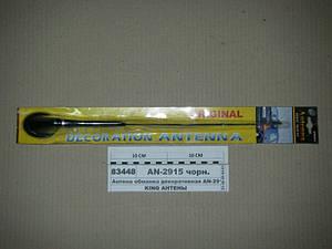Антена обманка декоративна AN-2915B
