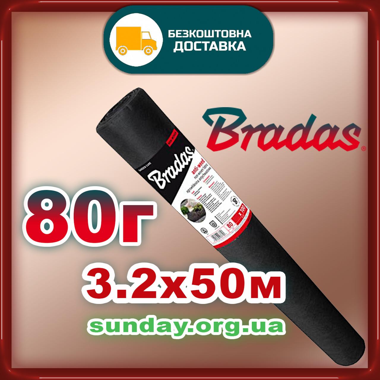 Агроволокно 80г\м.кв 3,20м*50м Черное, плотное Bradas Бесплатная доставка