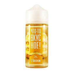 Жидкость для электронных сигарет Liquid Lab Что-то вкусное! С бананом 0 мг 100 мл