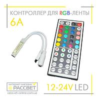 Контроллер для ленты RGB ИК-44 22/1 мини 6А 12V 72W инфракрасный