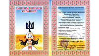 Диплом Щирого Українця / укр мова