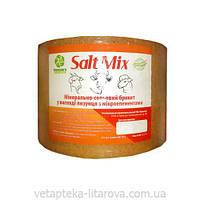 Соль-лизунец Салт Микс для КРС и МРС с микроэлементами 5 кг