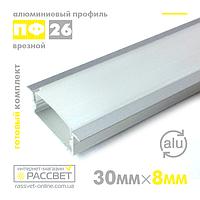 Врізний алюмінієвий профіль для світлодіодної стрічки ПФ26 широкий
