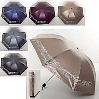 Зонтик женский механический