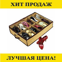 Органайзер для 12 пар обуви Shoes Under