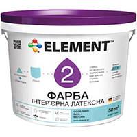 Краска Element 2 белая 2.5 л