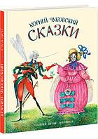 Корней Иванович Чуковский Сказки