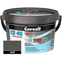 Затирка Ceresit СЕ-40 Аquastatic cерая 2 кг