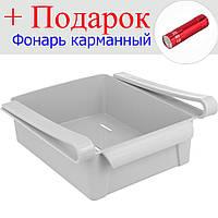 Полка органайзер для холодильника 16,5x15,5x7 см Белый