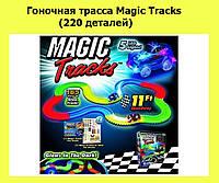 Гоночная трасса Magic Tracks (220 деталей)!Лучший подарок