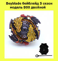 Beyblade бейблейд 5 сезон модель B00 двойной!Лучший подарок