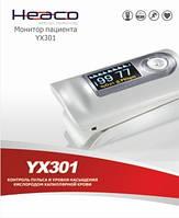 Миниатюрный пульсоксиметр мод YX 301 Англия, фото 1