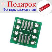 Переходник для микросхем SOP8 к DIP8 20 штук 20 шт.