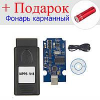 MPPS V16 ECU профессиональный программатор ЭБУ автомобилей для чип тюнинга EDC15 EDC16 EDC17