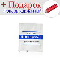 Порошок для калибровки pH-метра 10.01