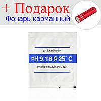Порошок для калибровки pH-метра 9,18