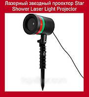 Лазерный звездный проектор Star Shower Laser Light Projector!Лучший подарок