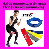 Набор резинок для фитнеса TTCZ (5 штук в комплекте)!Лучший подарок